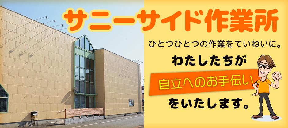 あなたの身近な作業所になります。大阪狭山のサニーサイド作業所